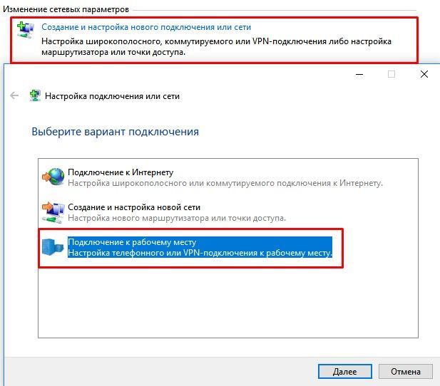 Настройка MikroTik VPN сервер L2TP, создание Windows VPN клиента