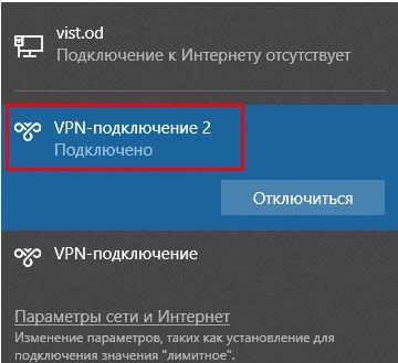 Настройка MikroTik VPN сервер L2TP, статус подключения Windows VPN