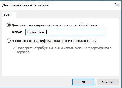 Настройка MikroTik VPN сервер L2TP, указать ключ IpSec